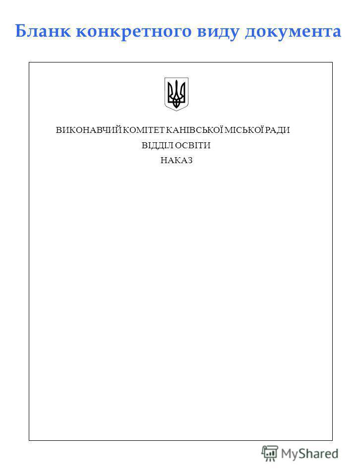 Бланк конкретного виду документа ВИКОНАВЧИЙ КОМІТЕТ КАНІВСЬКОЇ МІСЬКОЇ РАДИ ВІДДІЛ ОСВІТИ НАКАЗ