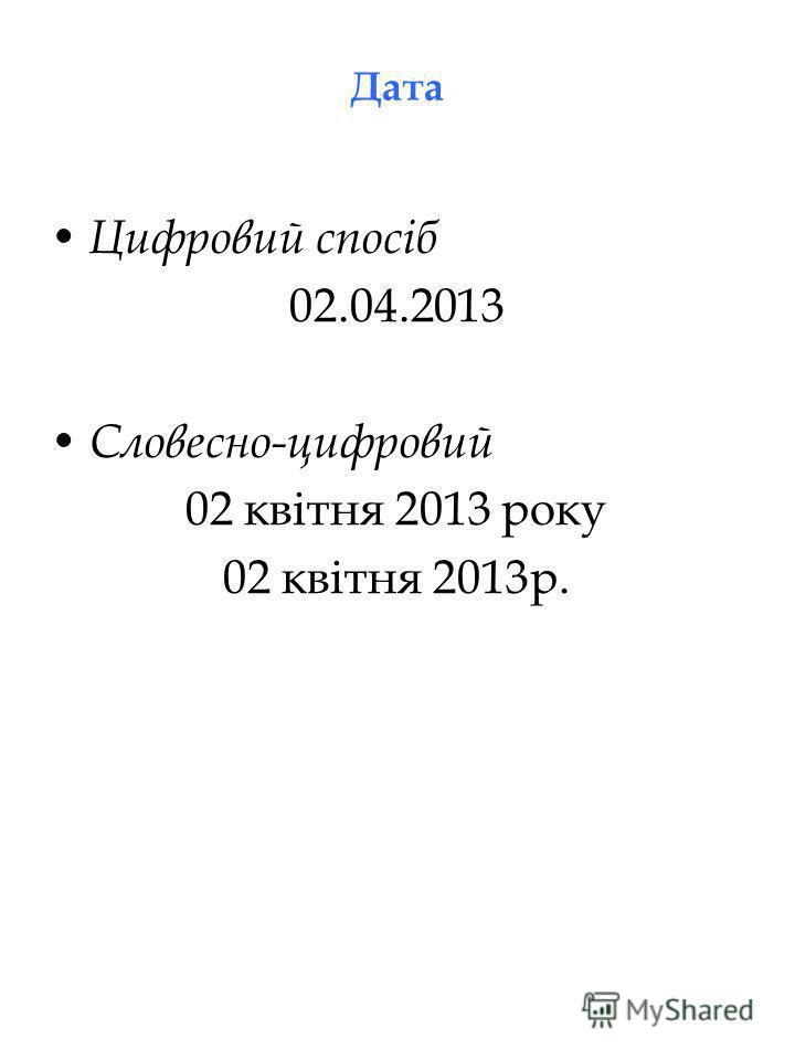 Дата Цифровий спосіб 02.04.2013 Словесно-цифровий 02 квітня 2013 року 02 квітня 2013р.