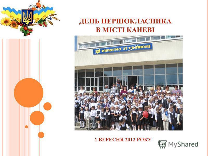 ДЕНЬ ПЕРШОКЛАСНИКА В МІСТІ КАНЕВІ 1 ВЕРЕСНЯ 2012 РОКУ