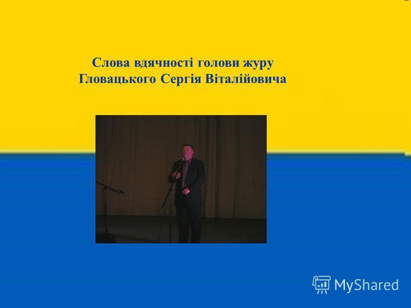 Слова вдячності голови журу Гловацького Сергія Віталійовича