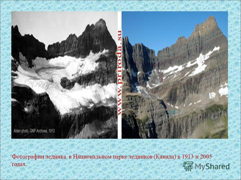 Фотографии ледника в Национальном парке ледников (Канада) в 1913 и 2005 годах.