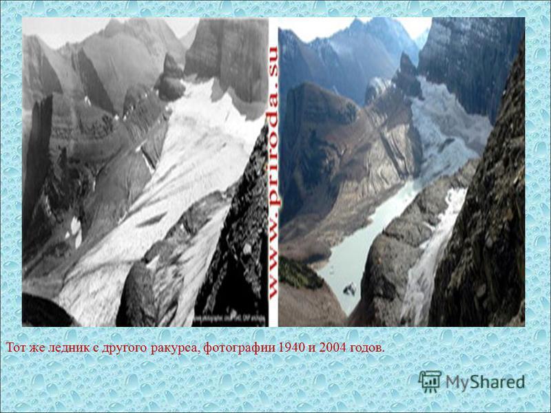 Тот же ледник с другого ракурса, фотографии 1940 и 2004 годов.