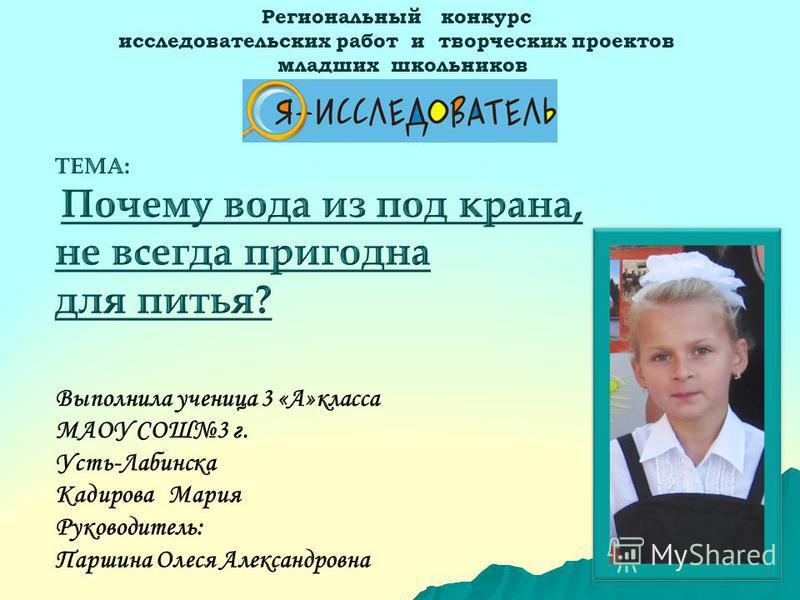 Региональный конкурс исследовательских работ и творческих проектов младших школьников