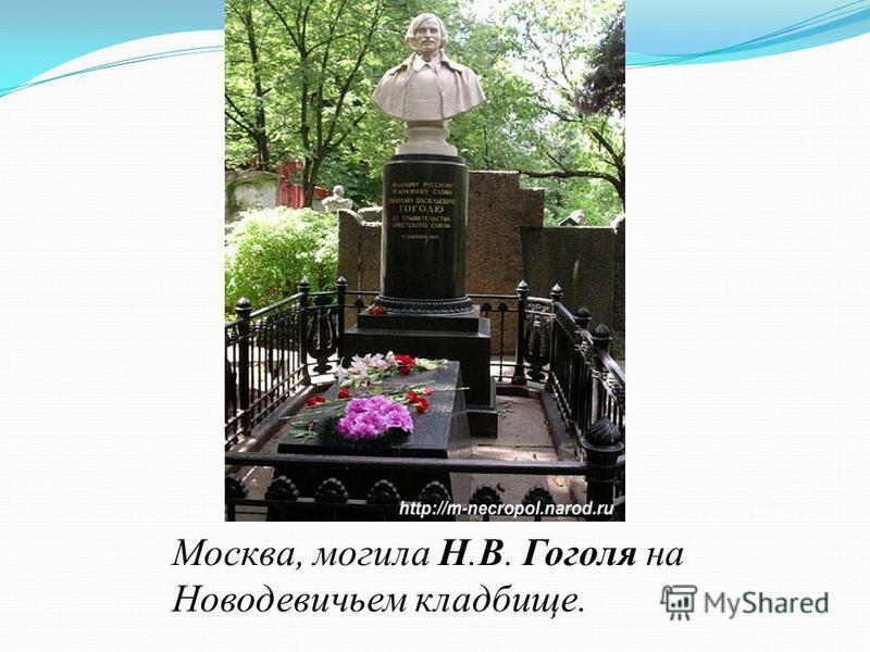 Москва, могила Н.В. Гоголя на Новодевичьем кладбище.