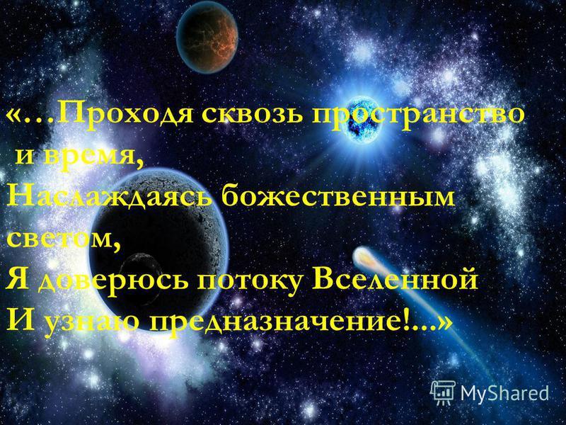 «…Проходя сквозь пространство и время, Наслаждаясь божественным светом, Я доверюсь потоку Вселенной И узнаю предназначение!...»