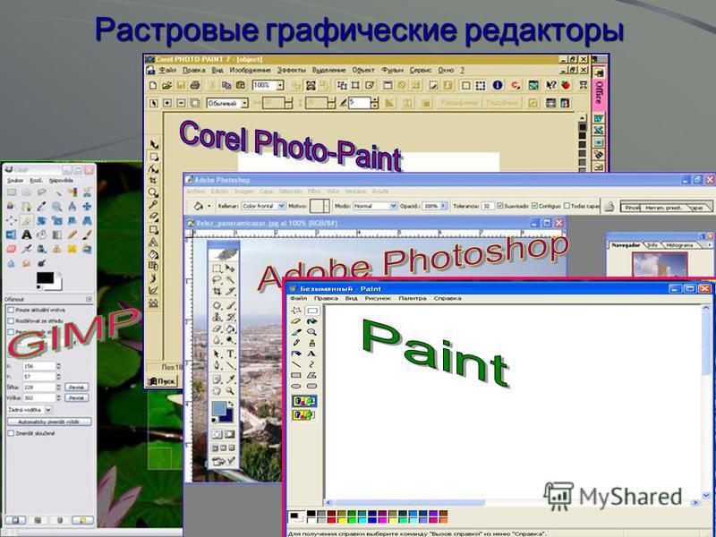 10 Растровые графические редакторы