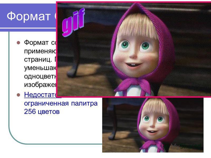 13 Формат GIF Формат со сжатием применяют для Web- страниц. При сжатии уменьшаются одноцветные области изображения. Недостаток- ограниченная палитра 256 цветов