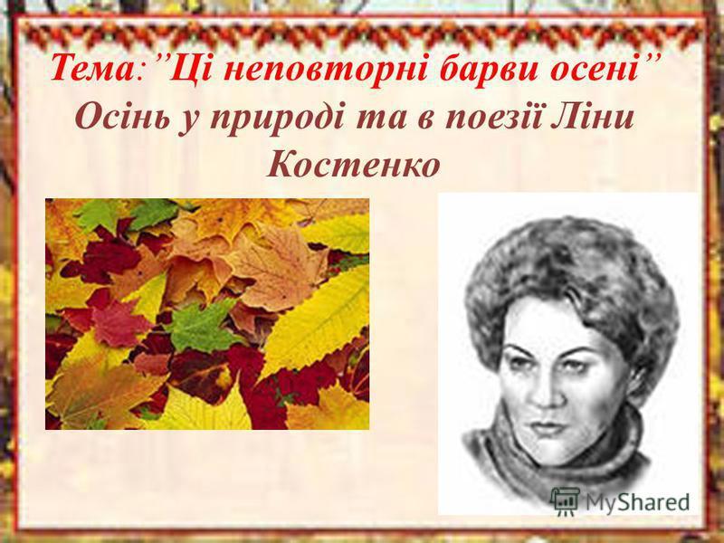 Тема:Ці неповторні барви осені Осінь у природі та в поезії Ліни Костенко