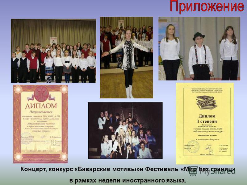 Концерт, конкурс «Баварские мотивы»и Фестиваль «Мир без границ» в рамках недели иностранного языка.