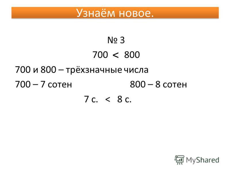 Узнаём новое. 3 700 800 700 и 800 – трёхзначные числа 700 – 7 сотен 800 – 8 сотен 7 с. < 8 с. <