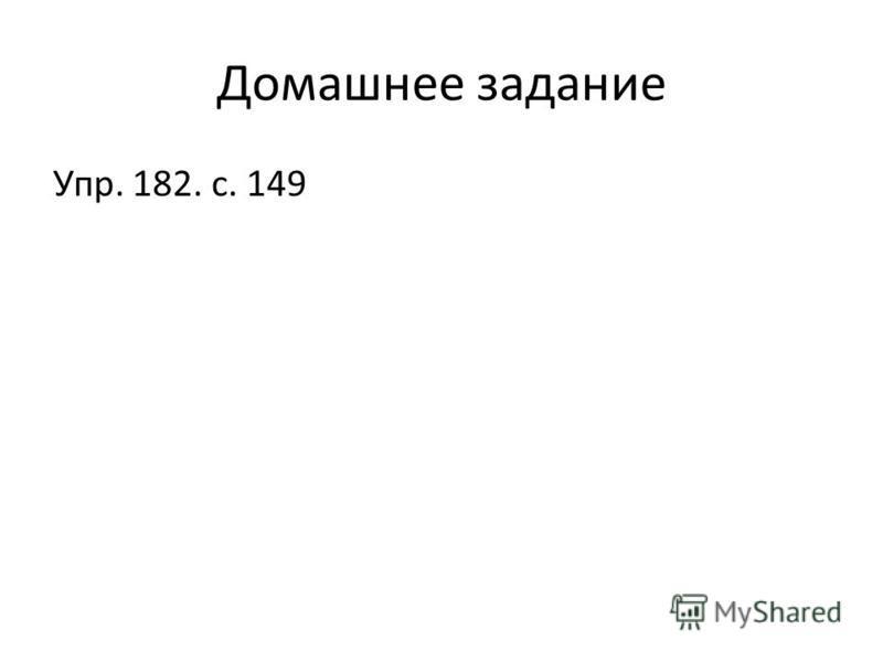 Домашнее задание Упр. 182. с. 149