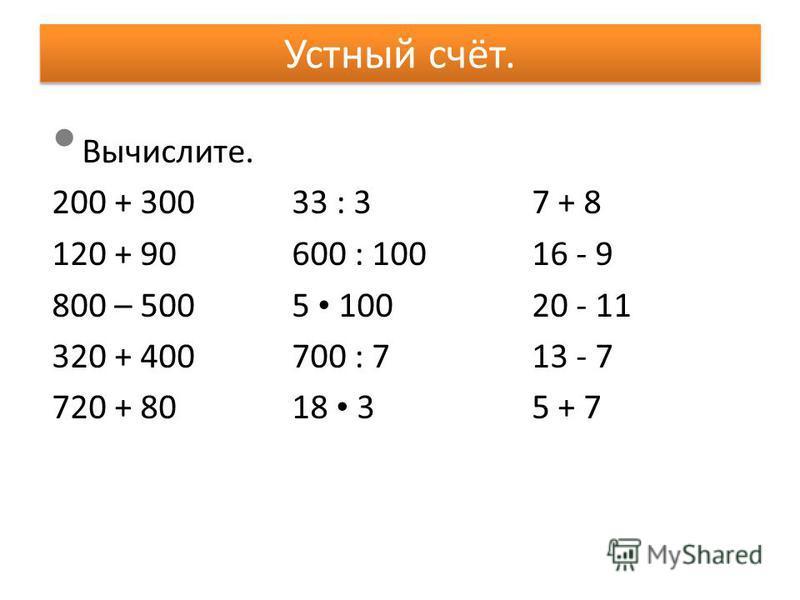 Устный счёт. Вычислите. 200 + 30033 : 37 + 8 120 + 90600 : 10016 - 9 800 – 5005 10020 - 11 320 + 400700 : 713 - 7 720 + 8018 35 + 7