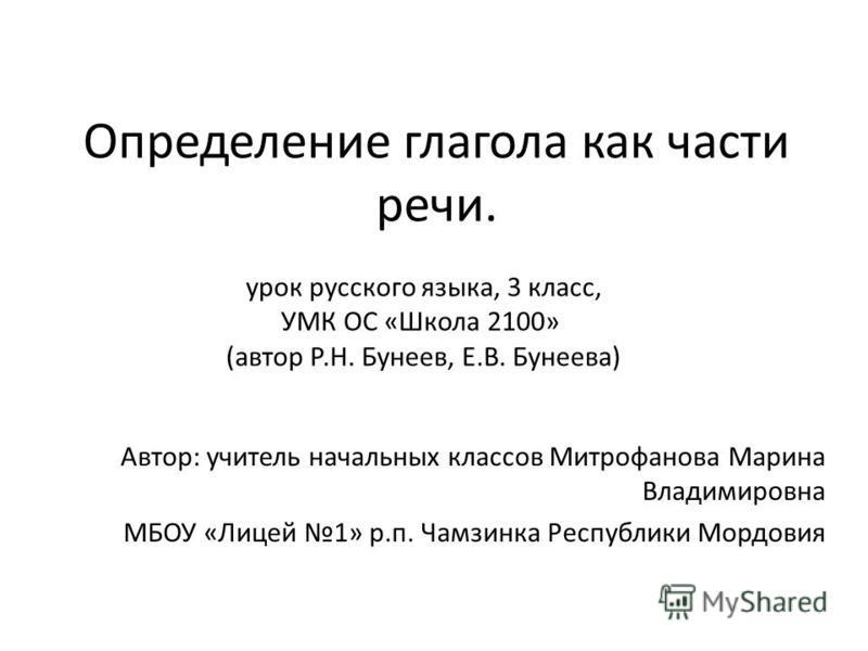 Бунеев методические рекомендации для учителя по русскому языку 3 класс скачать бесплатно