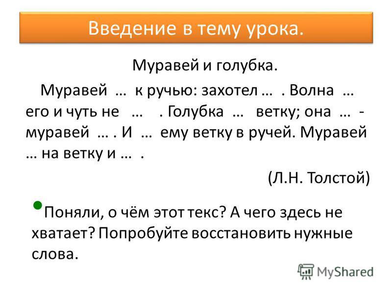 Уроков прентация по русскому языку2класс бунеев глагол