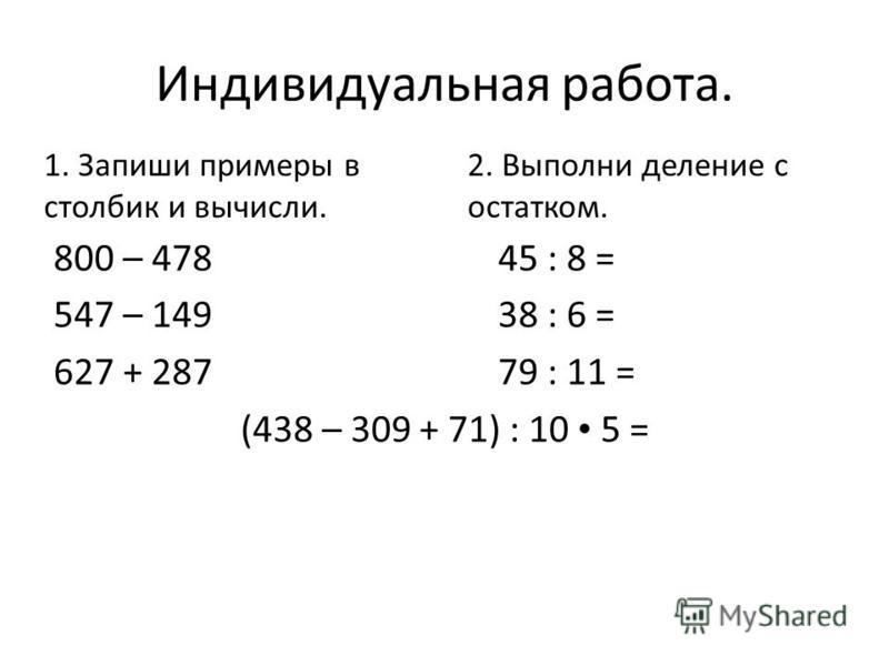Уроки математики 5 класс учебник козловой