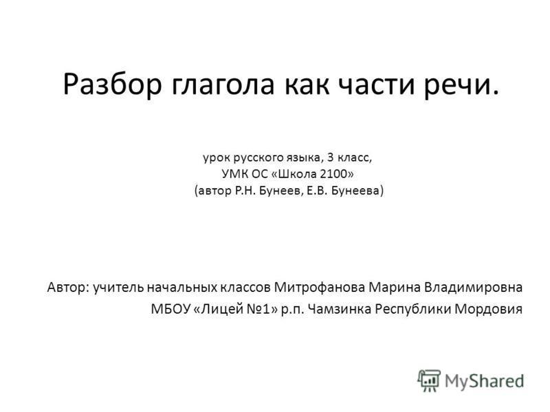 Русский язык 3 класс часть 1 р.н.бунеев скачать
