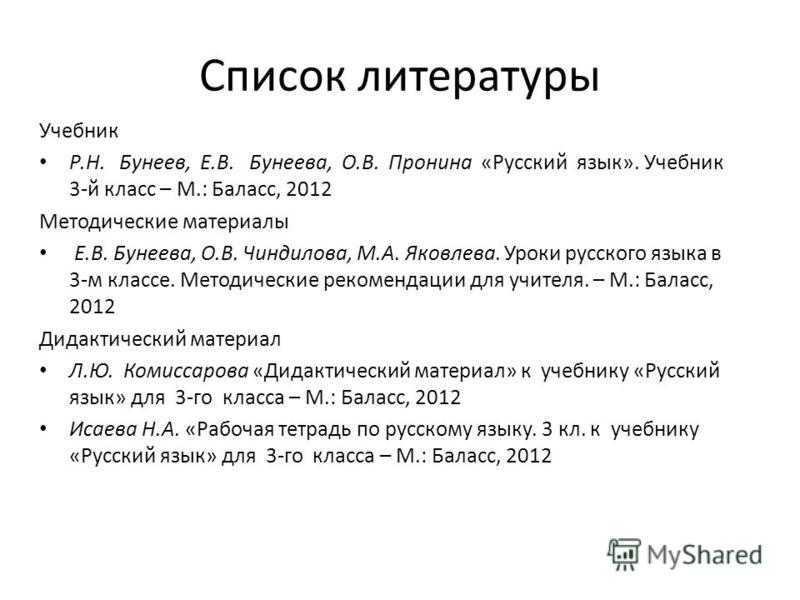 Скачать методические рекомендации 3 класс русский язык бунеев