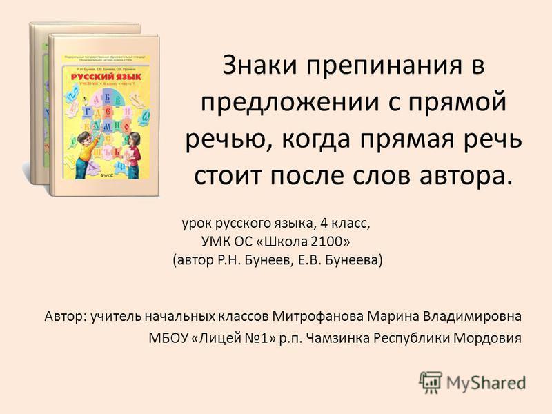 УМК ОС «Школа 2100» (автор