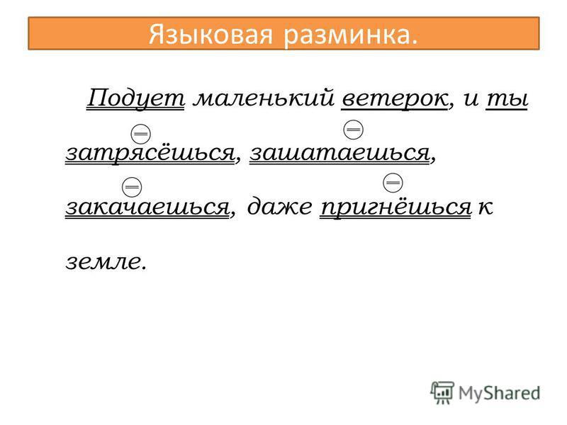 Решебник Русский язык для 2 Класса Дидактический Материал Комиссарова