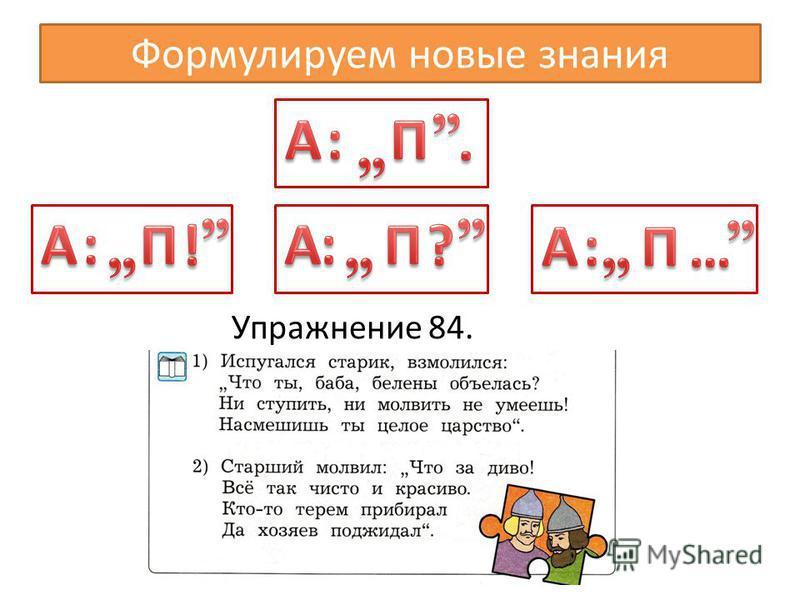 Формулируем новые знания Упражнение 84.