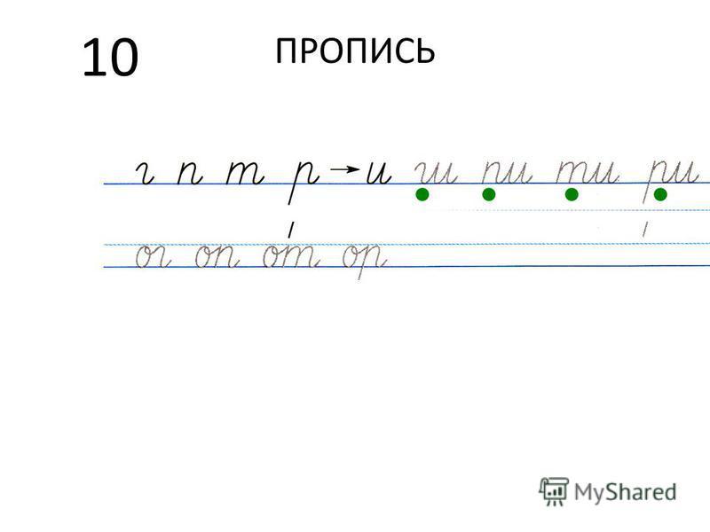 ПРОПИСЬ 10
