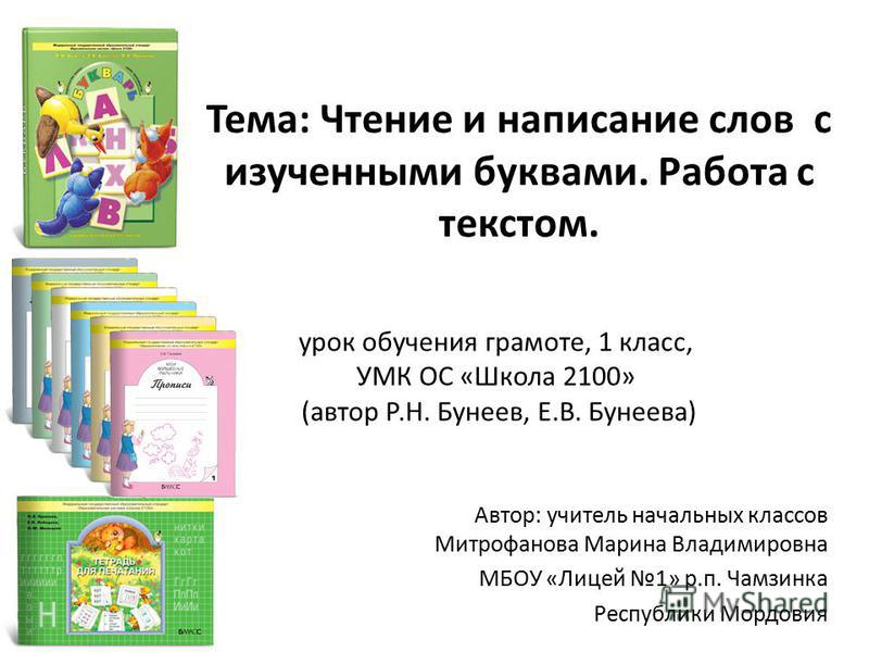 Е.В. Бунеева) Тема: Чтение