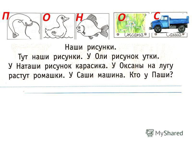 ОН П О С