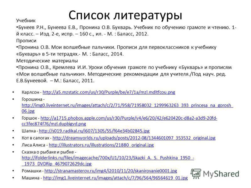 Карлсон - http://a5.mzstatic.com/us/r30/Purple/be/e7/1a/mzl.mdltfcou.pnghttp://a5.mzstatic.com/us/r30/Purple/be/e7/1a/mzl.mdltfcou.png Горошина - http://img0.liveinternet.ru/images/attach/c/2/71/958/71958032_1299963263_393_princesa_na_gorosh_ 06. jpg
