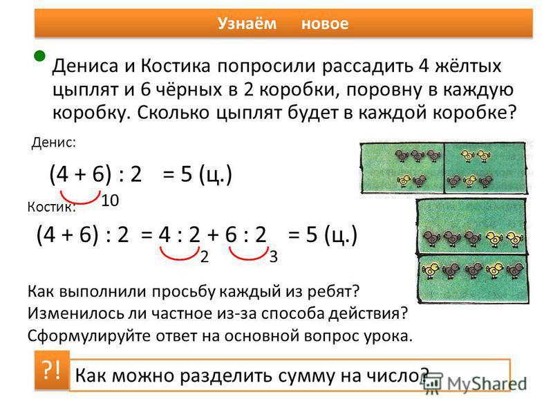 Урок математики в 2-й классе школа-2100 козлова ответы стр