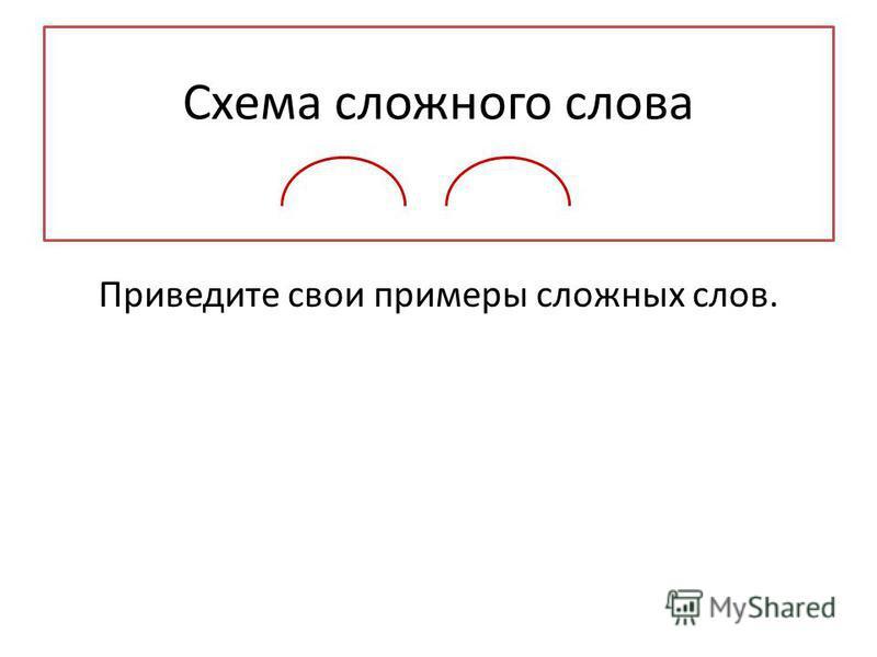 Схема сложного слова Приведите свои примеры сложных слов.