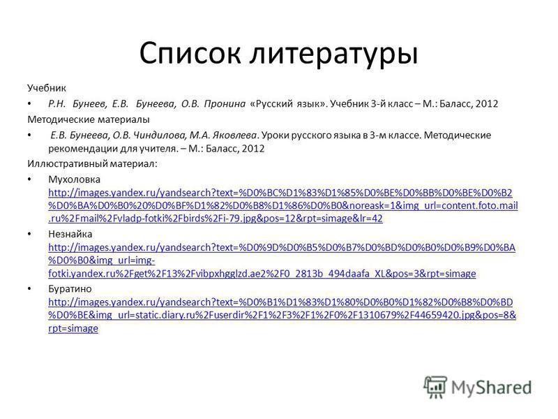 Методические рекомендации по русскому языку 4 класс 2018 бунеева скачать