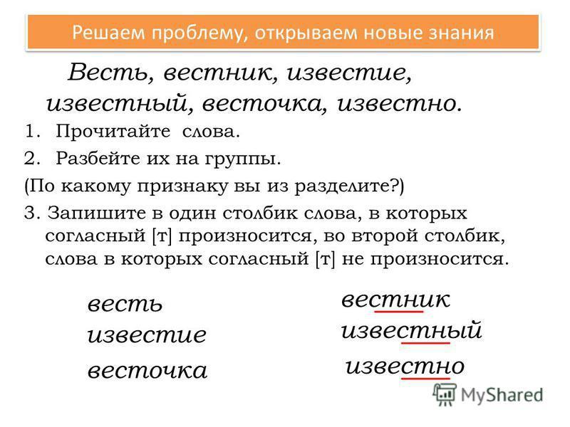 Решаем проблему, открываем новые знания 1. Прочитайте слова. 2. Разбейте их на группы. (По какому признаку вы из разделите?) 3. Запишите в один столбик слова, в которых согласный [т] произносится, во второй столбик, слова в которых согласный [т] не п