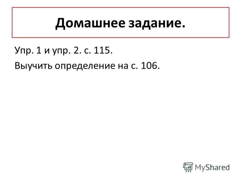 Домашнее задание. Упр. 1 и упр. 2. с. 115. Выучить определение на с. 106.