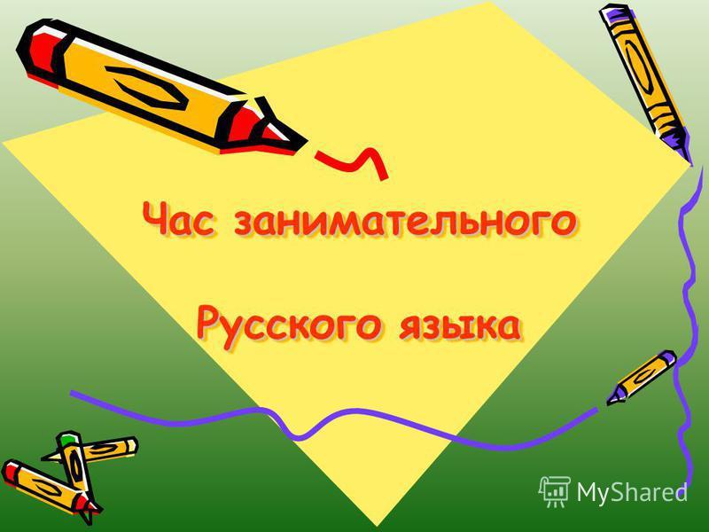 Час занимательного Русского языка Час занимательного Русского языка