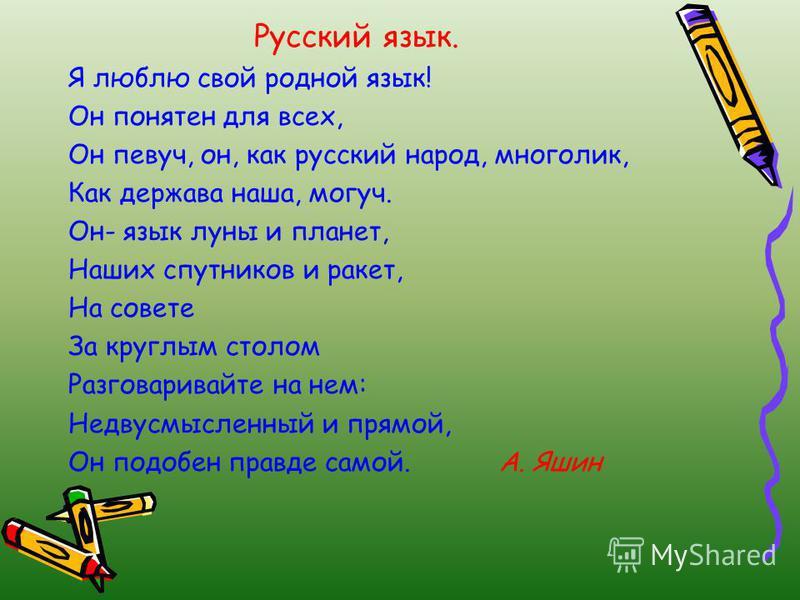 Русский язык. Я люблю свой родной язык! Он понятен для всех, Он певуч, он, как русский народ, многолик, Как держава наша, могуч. Он- язык луны и планет, Наших спутников и ракет, На совете За круглым столом Разговаривайте на нем: Недвусмысленный и пря