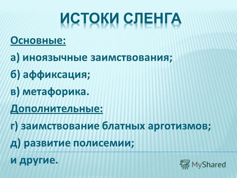 Основные: а) иноязычные заимствования; б) аффиксация; в) метафорика. Дополнительные: г) заимствование блатных арготизмов; д) развитие полисемии; и другие.