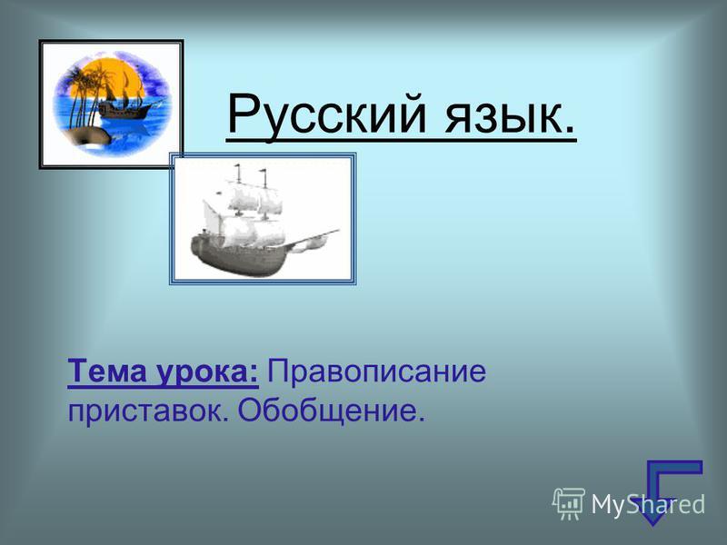 Русский язык. Тема урока: Правописание приставок. Обобщение.