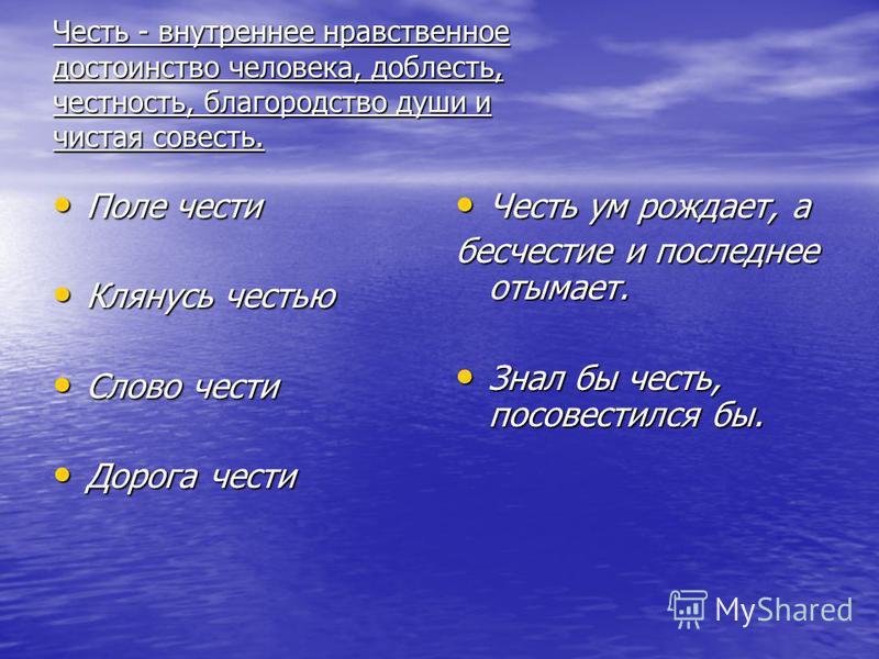 Честь - внутреннее нравственное достоинство человека, доблесть, честность, благородство души и чистая совесть. Честь - внутреннее нравственное достоинство человека, доблесть, честность, благородство души и чистая совесть. Поле чести Поле чести Клянус