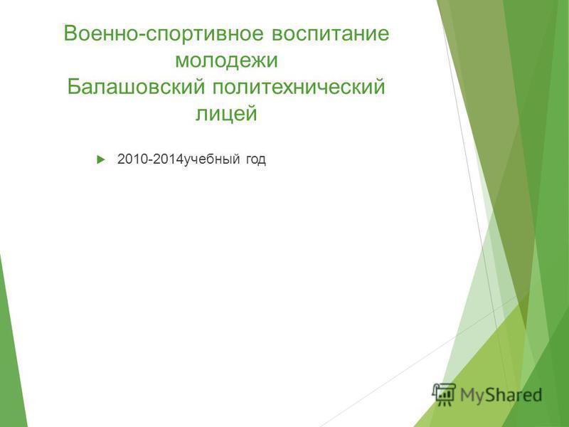 Военно-спортивное воспитание молодежи Балашовский политехнический лицей 2010-2014 учебный год