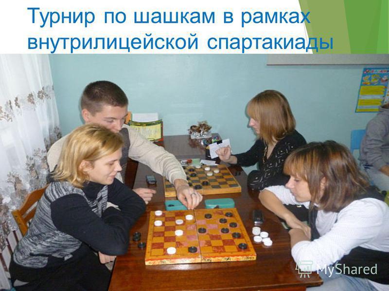 Турнир по шашкам в рамках внутри лицейской спартакиады