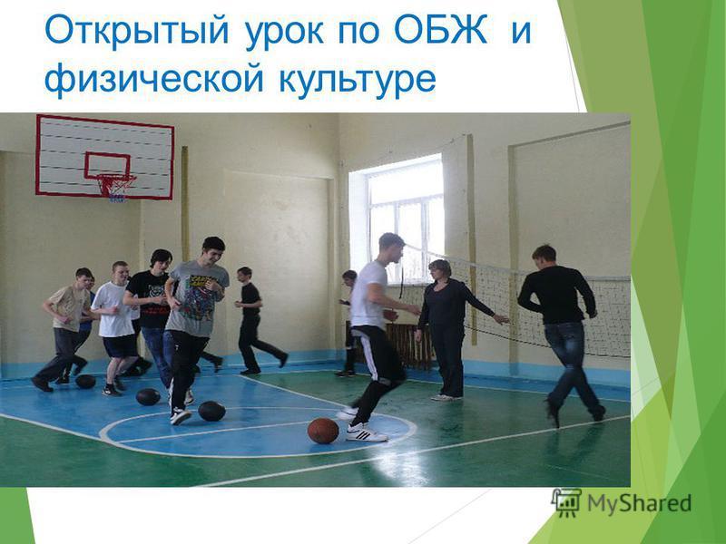 Открытый урок по ОБЖ и физической культуре