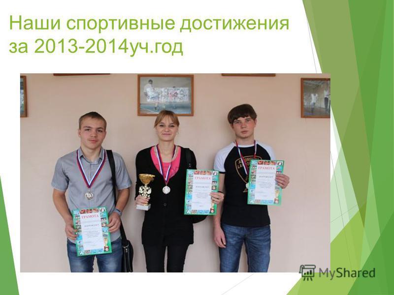 Наши спортивные достижения за 2013-2014 уч.год