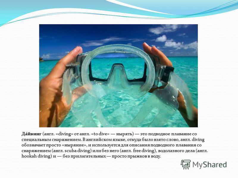 Да́свинг (англ. «diving» от англ. «to dive» нырять) это подводное плавание со специальным снаряжением. В английском языке, откуда было взято слово, англ. diving обозначает просто «ныряние», и используется для описания подводного плавания со снаряжени