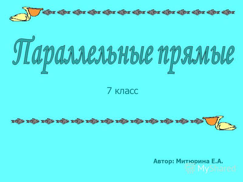 7 класс Автор: Митюрина Е.А.