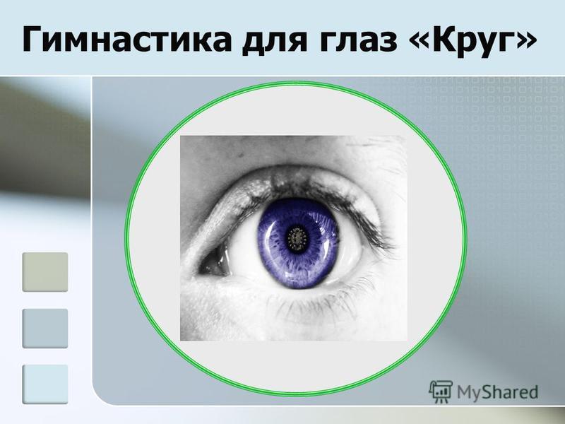 Гимнастика для глаз «Круг»