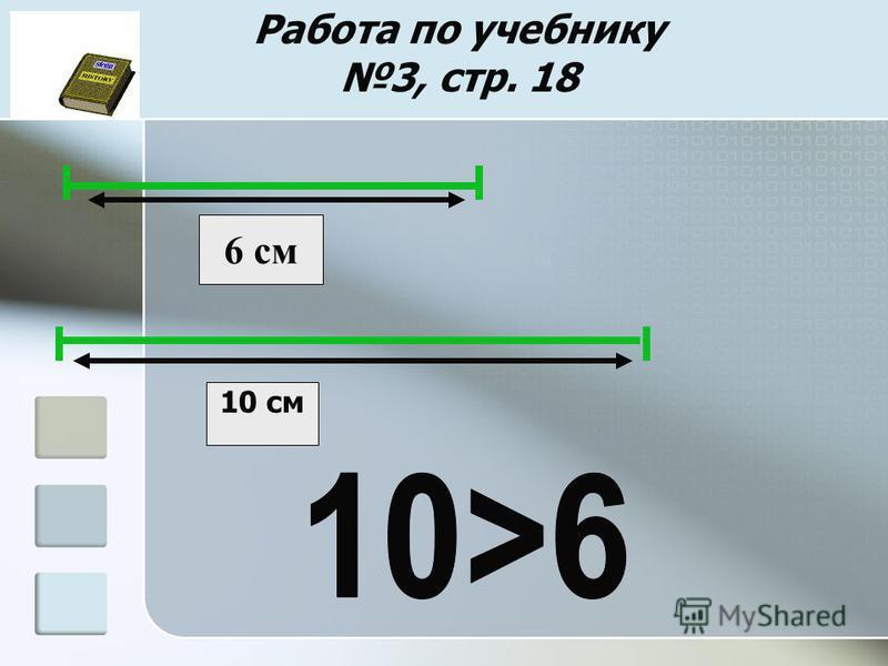 Работа по учебнику 3, стр. 18 6 см 10 см