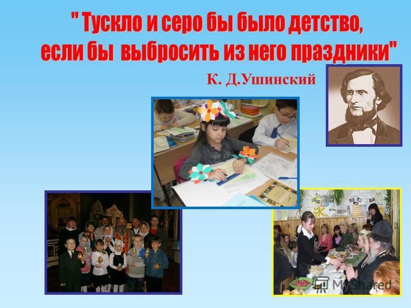 К. Д.Ушинский