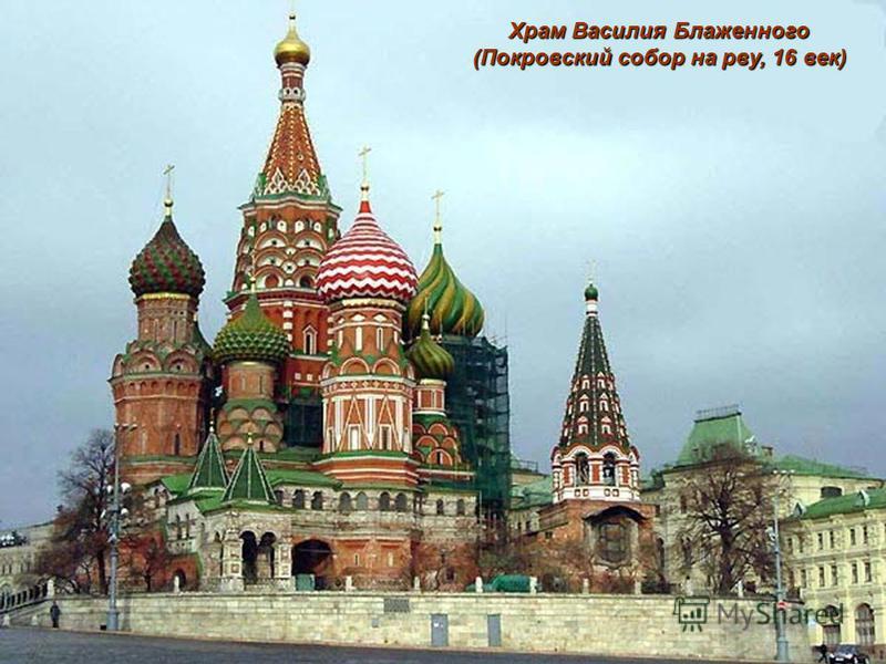 Храм Василия Блаженного (Покровский собор на рву, 16 век)