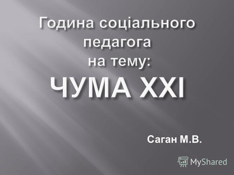 Саган М.В.