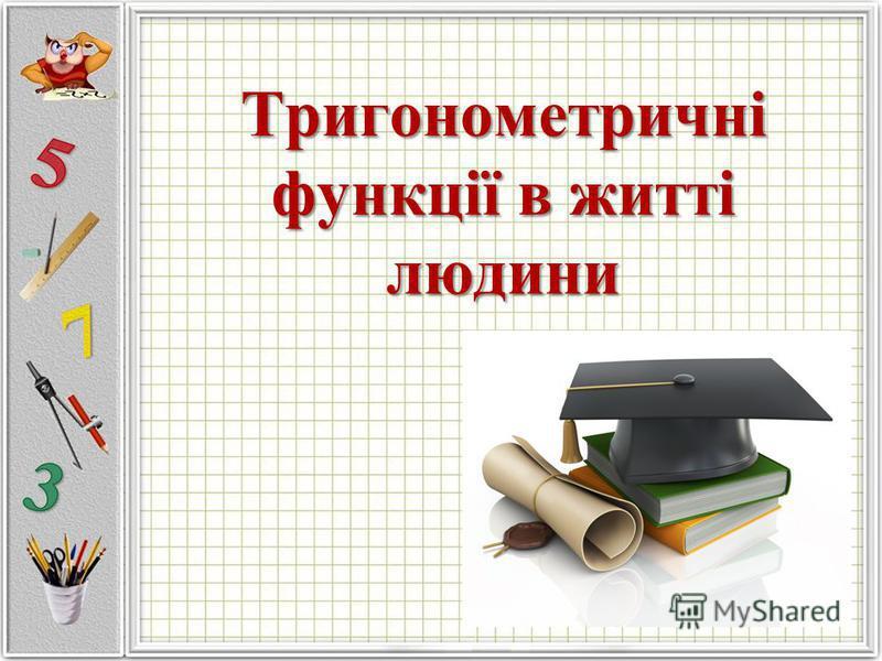 Тригонометричні функції в житті людини